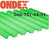 ПВХ шифер прозрачный Ондекс зеленый 1,095 х 3,0 м