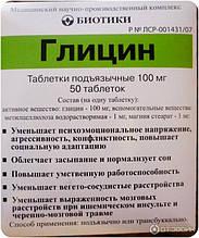 Глицин актив  № 50