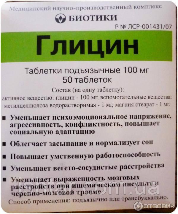 Глицин актив