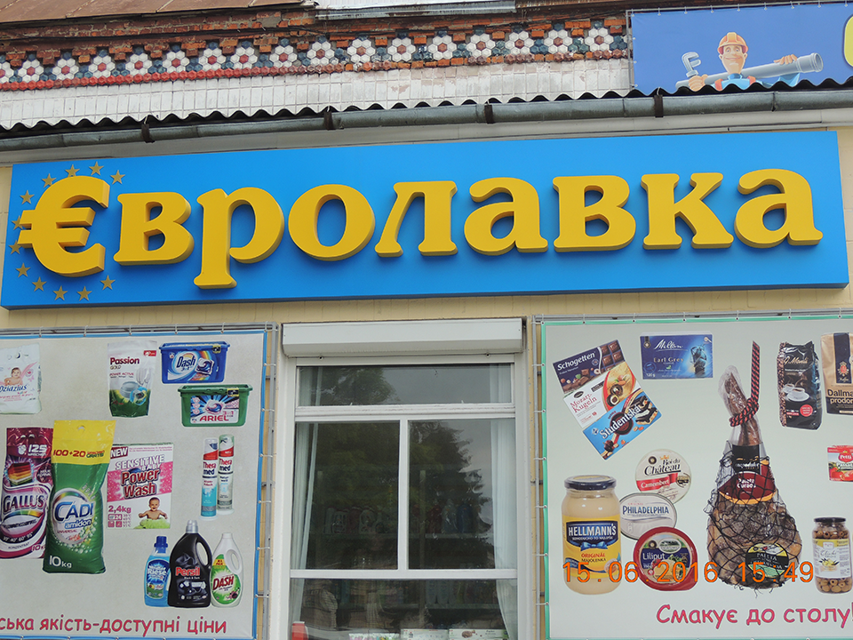 "Магазин ""Евролавка"""
