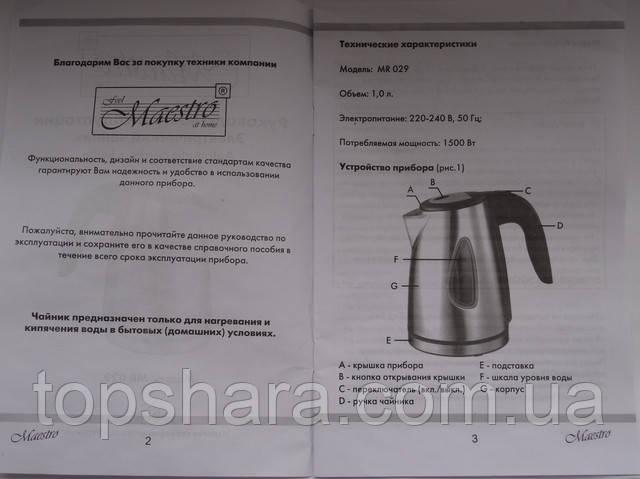 Електричний чайник Maestro MR-029 нержавійка 1 л.