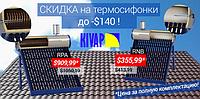 Акция на термосифонные гелиосистемы!!!