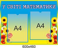 ➜ Стенди в кабінет математики В мире математики