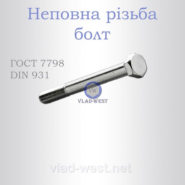 Болт з неповною різьбою DIN 931 (ГОСТ 7798-70)