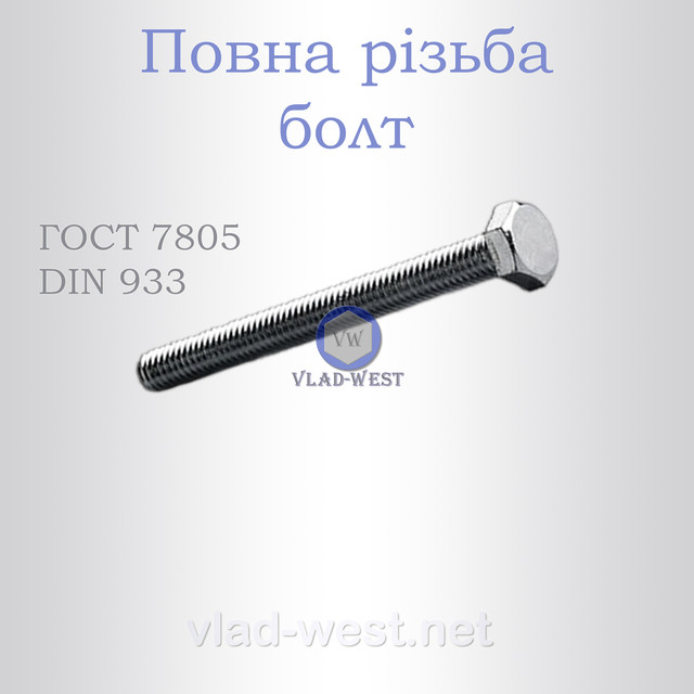 Болт з повною різьбою DIN 933 (ГОСТ 7805)
