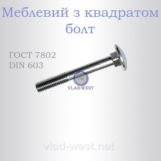 Болт меблевий з квадратним підголовником DIN 603 (ГОСТ 7802-81)