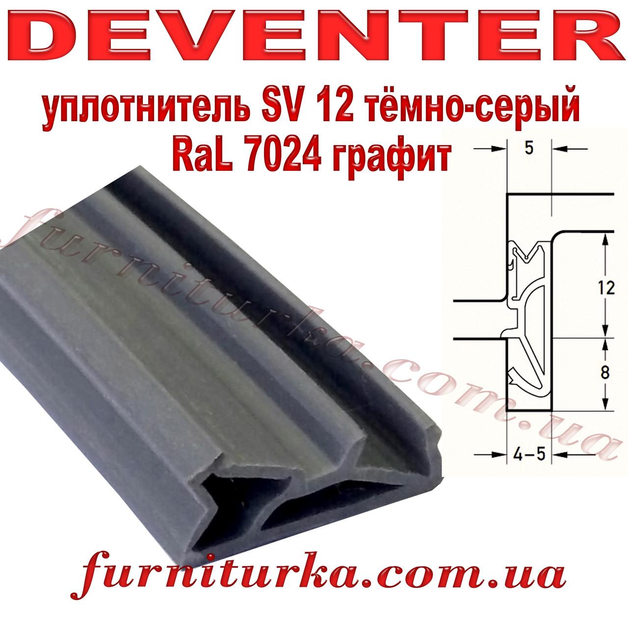 Уплотнитель оконный Deventer SV 12 тёмно-серый RaL7024