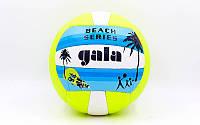 Мяч волейбольный GALA  (PVC, №5, 3 слоя, сшит вручную) цвета в ассорт.