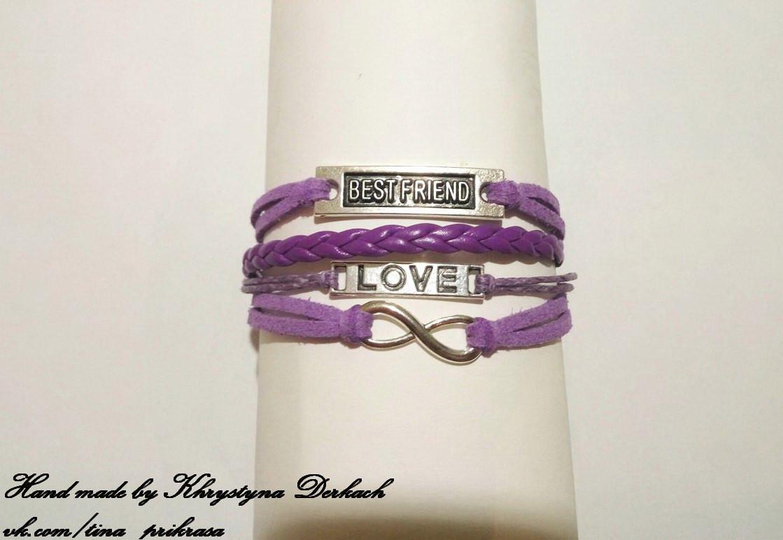 Браслет Besf friend бесконечность love infinity friends фиолетовый разные цвета шнура