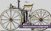 Оценка патентов и изобретений