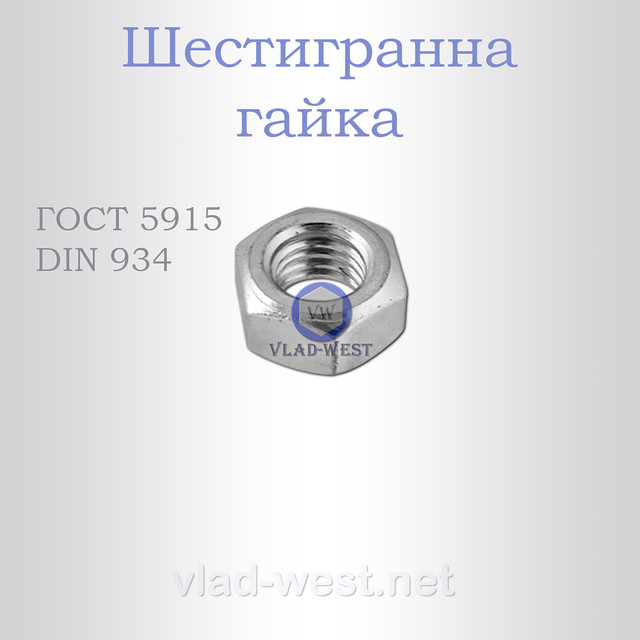 Гайка шестигранна DIN 934 (ГОСТ 5915-70)