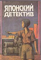 Японский детектив  составитель А.А.Литвиненко
