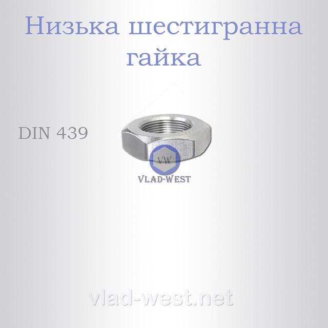 Гайка шестигранная низкая DIN 439