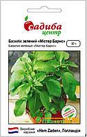 "Семена базилика зеленого Мистер Барнс, 0,5 г, ""Hem Zaden"", Голландия"