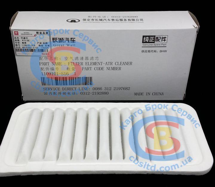 1109101-S16 Фильтр воздушный Voleex C10/C30/M2/M4 Great Wall/Грейт Вол (Лицензия), фото 1