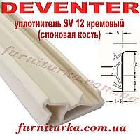 Уплотнитель оконный Deventer SV 12 кремовый (слоновая кость)
