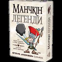 Настольная игра Манчкін Легенди (Легендарный Манчкин) укр.