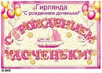 """Гирлянда бумажная """"С рождением доченьки"""""""