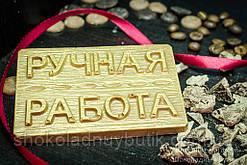 """Шоколадные фигурки """"Плитка шоколада Ручная Работа"""", 50г."""