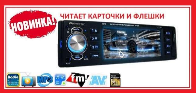 """Автомагнитола Pioneer 4016 экран 4,1""""_ читает MP3\MP4 С пультом"""
