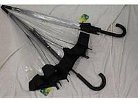 Зонт прозрачный с черной каймой