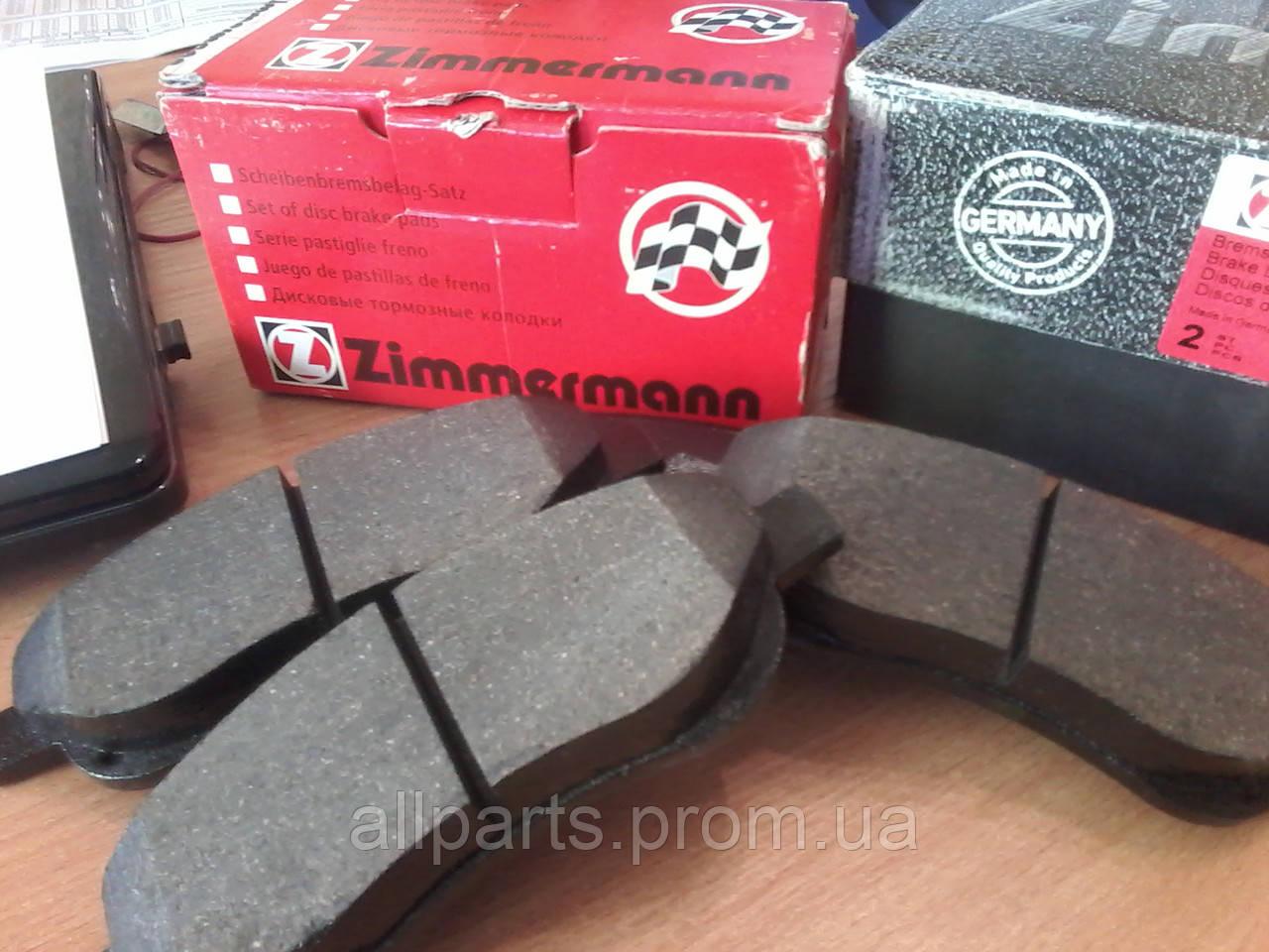 Колодки тормозные Otto Zimmermann (Зимерман, страна производитель Германия) передние и задние
