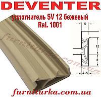 Уплотнитель оконный Deventer SV 12 бежевый Ral 1001