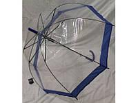 Зонт  прозрачный с синей каймой