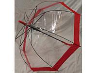 Зонт  прозрачный с красной каймой
