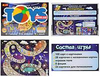 Детская настольная игра «В ассоциации», 5890
