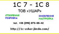 1С конфігурація «Послуги та Склад»