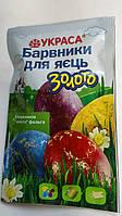"""Набор красителей """"Золото"""" для яиц Украса - 05664"""