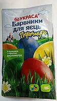 """Набор красителей """"Перламутр"""" для яиц Украса - 05665"""