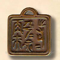 45. Китайская магическая печать