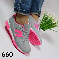 Стильные женские серые кроссовки 660
