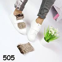 Стильные белые кроссовки с мехом 505