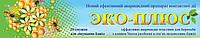 Эко плюс полоски (10 полосок/упаковка) (5 доз)-для лечения варроатоза  и акарапидоза пчел (Украина)