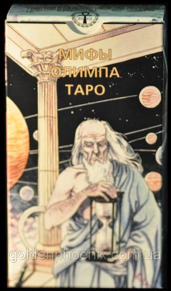 "Карты Таро ""Мифы Олимпа"""