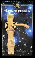 """Карты Таро """"78 дверей"""", фото 1"""