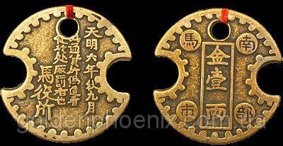 Монета фен-шуй НАНБУ 1