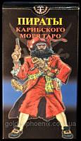 """Карты Таро """"Пираты карибского моря"""", фото 1"""