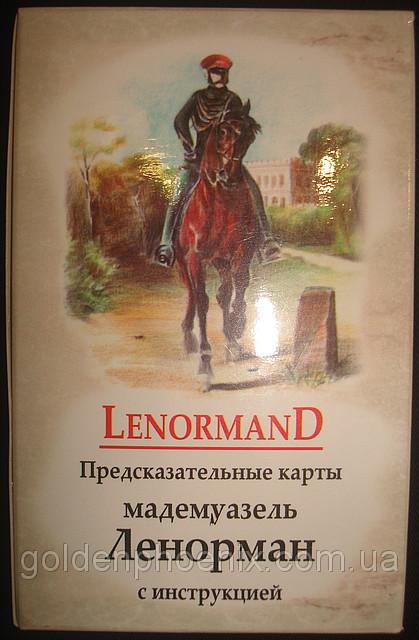 Предсказательные карты «Мадемуазель Ленорман»