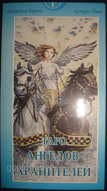 Карты Таро «Ангелов Хранителей»