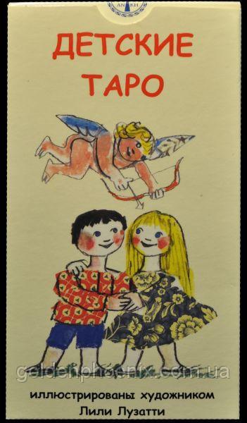 """Карты Таро """"Детское Таро """""""