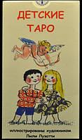 "Карты Таро ""Детское Таро "", фото 1"