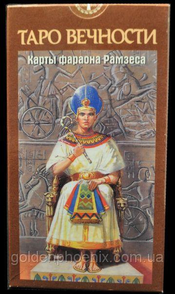 """Карты Таро """"Вечности карты фараона Рамзеса"""""""