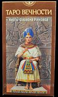 """Карты Таро """"Вечности карты фараона Рамзеса"""", фото 1"""
