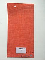 Ролеты тканевые, ткань Меландж 740 цегловый