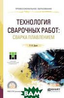 Дедюх Р.И. Технология сварочных работ: сварка плавлением. Учебное пособие для СПО