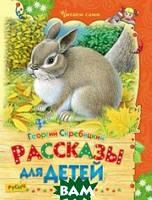 Скребицкий Георгий Алексеевич Рассказы для детей